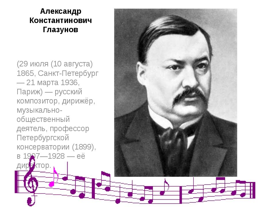 Александр Константинович Глазунов (29 июля (10 августа) 1865, Санкт-Петербург...