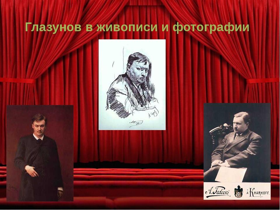 Глазунов в живописи и фотографии