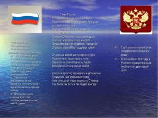 Гимн России Россия-священная наша держава, Россия-любимая наша страна. Могуч