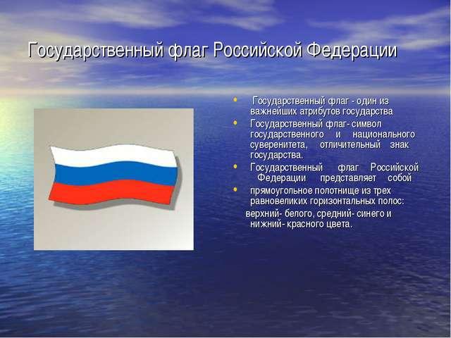 Государственный флаг Российской Федерации Государственный флаг - один из важн...