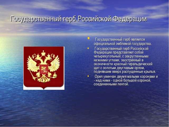 Государственный герб Российской Федерации Государственный герб является офици...