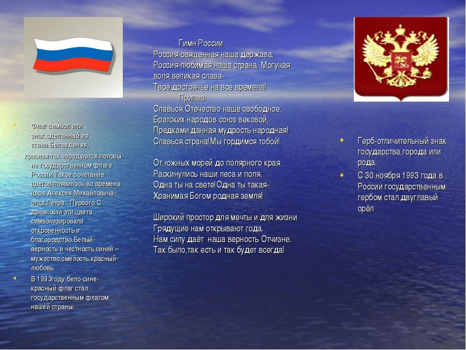 Гимн России Россия-священная наша держава, Россия-любимая наша страна. Могуч...