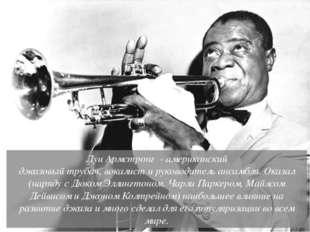 Луи Армстронг- американский джазовыйтрубач,вокалистируководительансамб
