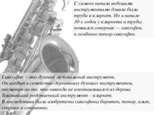 Саксофон– это духовой музыкальный инструмент. Он входит в семейство деревянн