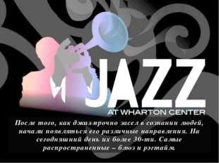 После того, как джаз прочно засел в сознании людей, начали появляться его раз