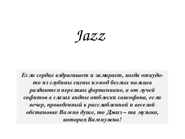 Jazz Если сердце вздрагивает и замирает, когда откуда-то из глубины сцены из...