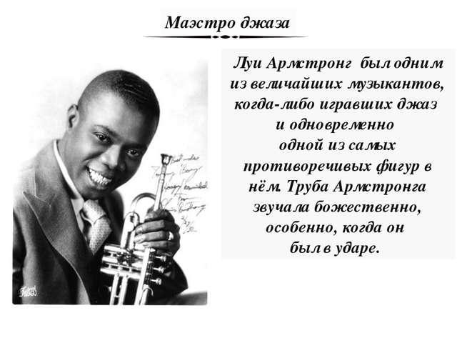 Маэстро джаза Луи Армстронг был одним из величайших музыкантов, когда-либо иг...