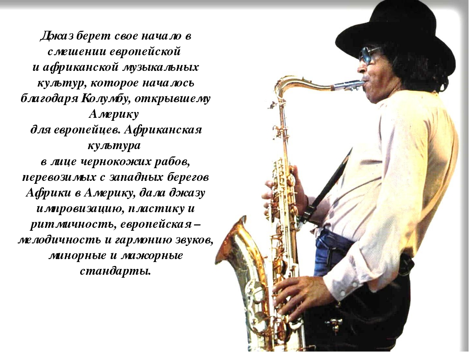 Джаз берет свое начало в смешении европейской и африканской музыкальных культ...