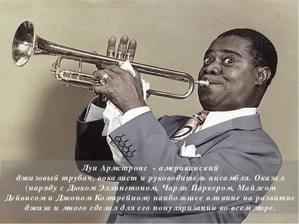 Луи Армстронг- американский джазовыйтрубач,вокалистируководительансамб...