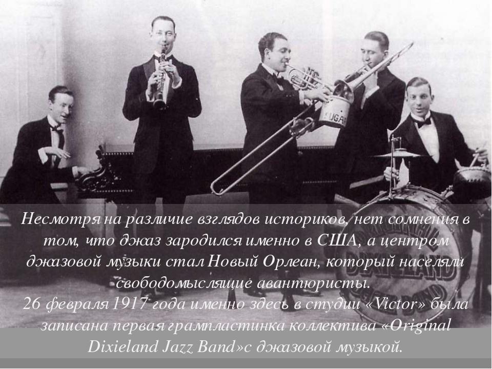 Несмотря на различие взглядов историков, нет сомнения в том, что джаз зародил...
