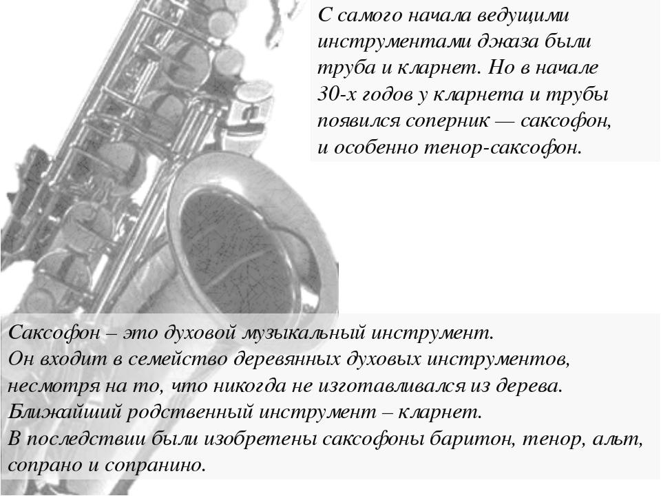Саксофон– это духовой музыкальный инструмент. Он входит в семейство деревянн...