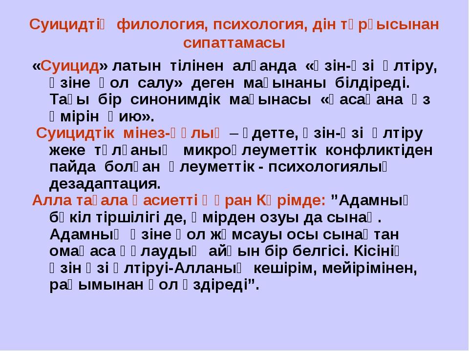 Суицидтің филология, психология, дін тұрғысынан сипаттамасы «Суицид» латын тi...