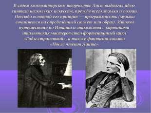 В своём композиторском творчестве Лист выдвигал идею синтеза нескольких иску