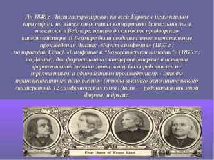 До 1848 г. Лист гастролировал по всей Европе с неизменным триумфом, но затем