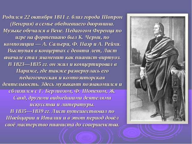 Родился 22 октября 1811 г. близ города Шопрон (Венгрия) в семье обедневшего д...
