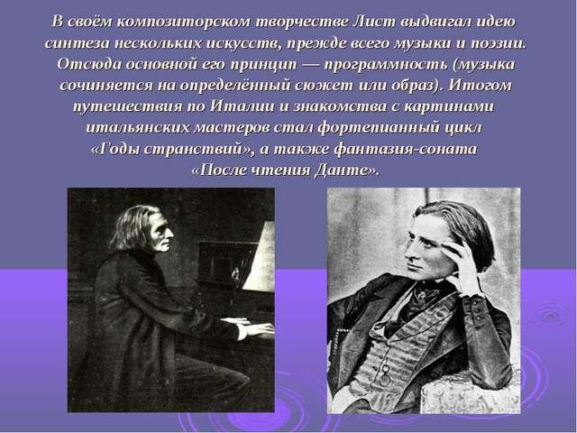 В своём композиторском творчестве Лист выдвигал идею синтеза нескольких иску...