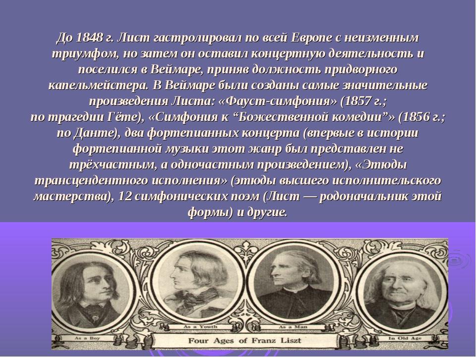 До 1848 г. Лист гастролировал по всей Европе с неизменным триумфом, но затем...