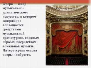 Опера — жанр музыкально-драматического искусства, в котором содержание воплощ