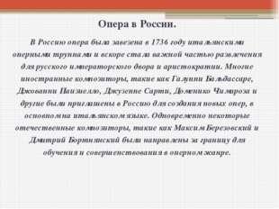 Опера в России. В Россию опера была завезена в 1736 году итальянскими оперным