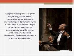 «Цефал и Прокрис»— первая опера на русском языке, написанная итальянским ко