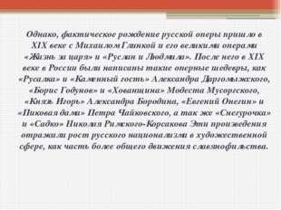 Однако, фактическое рождение русской оперы пришло в XIX веке с Михаилом Глинк