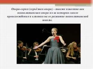 Опера-серия(серьёзная опера) - также известна как неаполитанская опера из-за