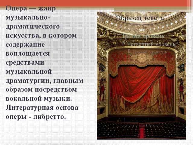 Опера — жанр музыкально-драматического искусства, в котором содержание воплощ...