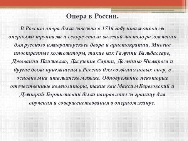 Опера в России. В Россию опера была завезена в 1736 году итальянскими оперным...