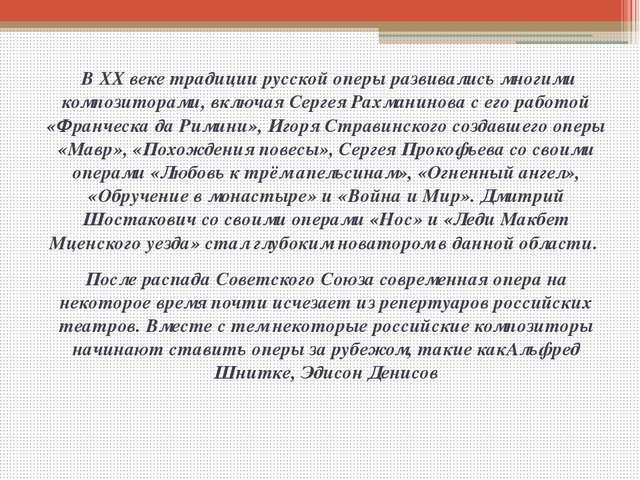 В XX веке традиции русской оперы развивались многими композиторами, включая...