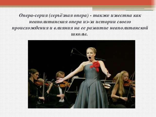 Опера-серия(серьёзная опера) - также известна как неаполитанская опера из-за...