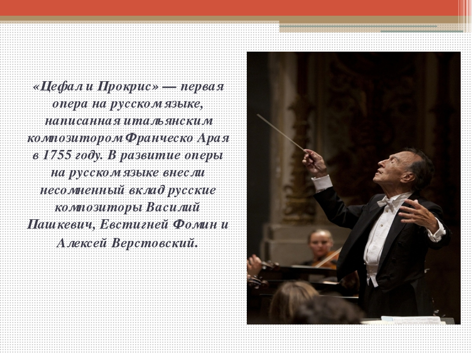 «Цефал и Прокрис»— первая опера на русском языке, написанная итальянским ко...