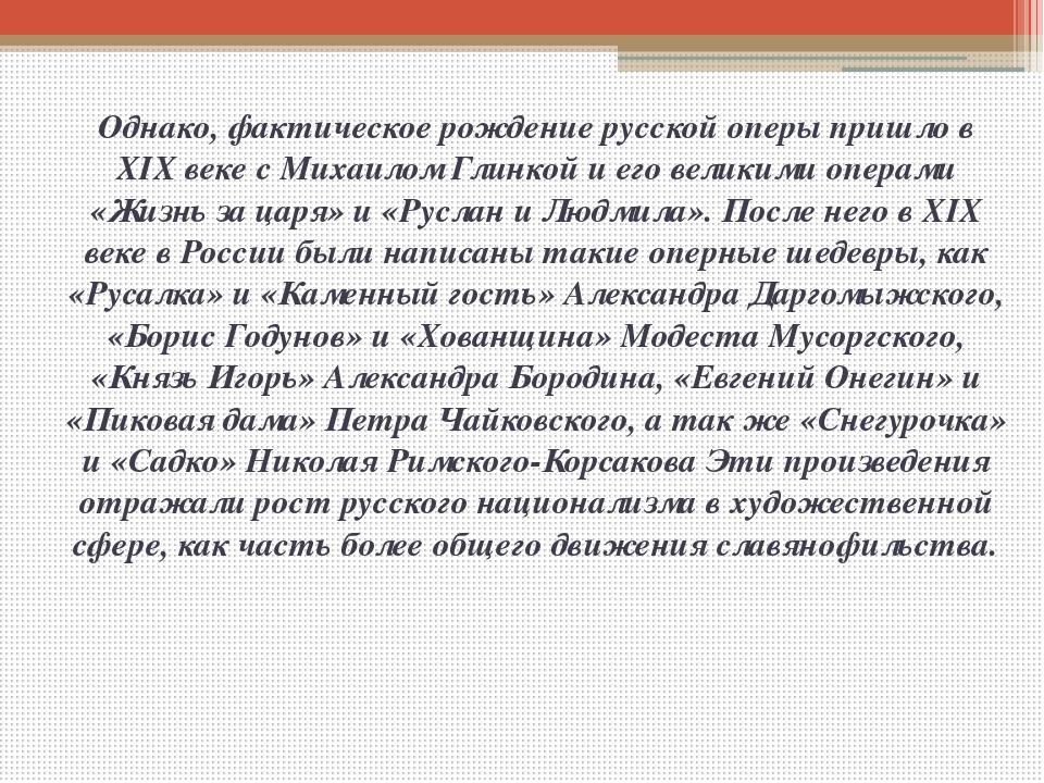 Однако, фактическое рождение русской оперы пришло в XIX веке с Михаилом Глинк...