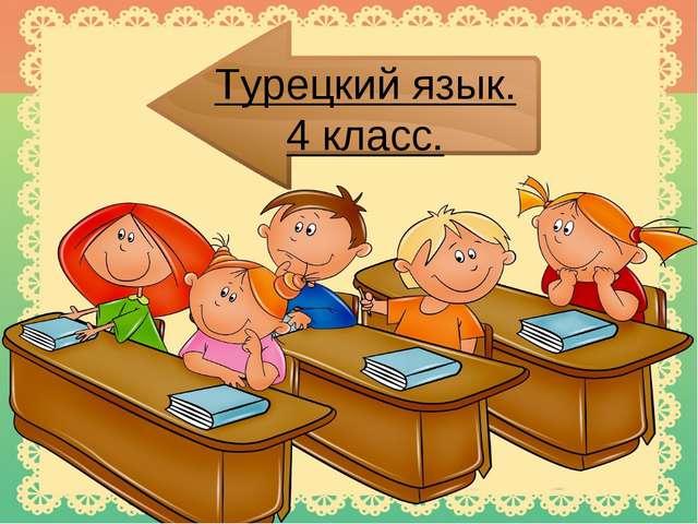 Турецкий язык. 4 класс.