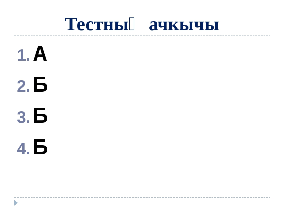 Тестның ачкычы А Б Б Б