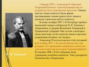 3 января 1857 г. Александр II образовал Секретный Комитет «для обсуждения ме
