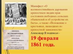 Манифест «О всемилостивейшем даровании крепостным людям прав состояния свобод