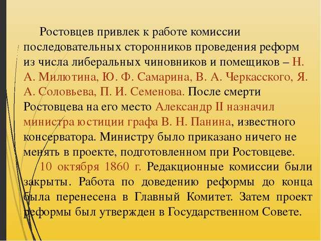 Ростовцев привлек к работе комиссии последовательных сторонников проведения...