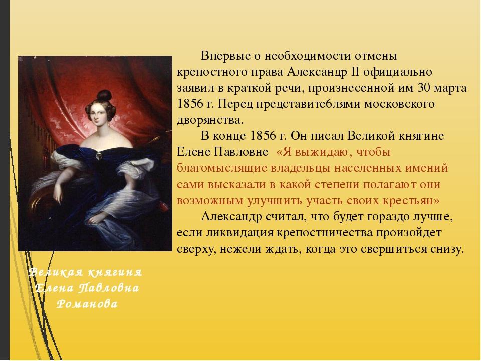 Впервые о необходимости отмены крепостного права Александр II официально зая...