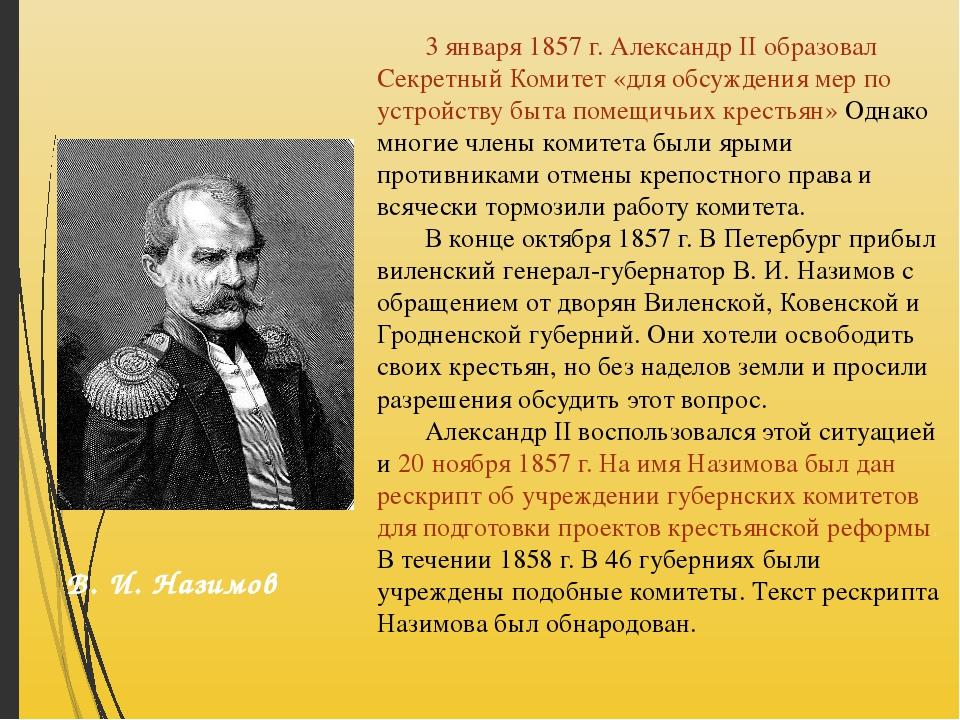 3 января 1857 г. Александр II образовал Секретный Комитет «для обсуждения ме...