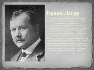 Франц Легар В основе творчества Легара - венгерские интонации и ритмы. Мелоди