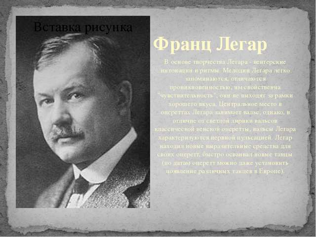 Франц Легар В основе творчества Легара - венгерские интонации и ритмы. Мелоди...