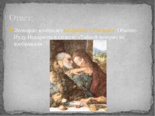 Леонардо изобразил на фреске 13 человек. Обычно Иуду Искариота в сюжете «Тайн