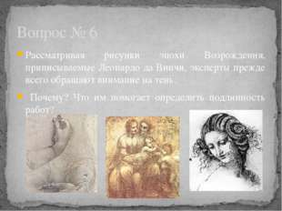 Рассматривая рисунки эпохи Возрождения, приписываемые Леонардо да Винчи, эксп