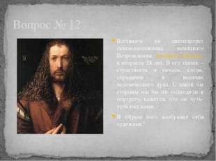 Взгляните на автопортрет основоположника немецкого Возрождения Альбрехта Дюре