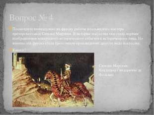 Посмотрите внимательно на фреску работы итальянского мастера проторенессанса