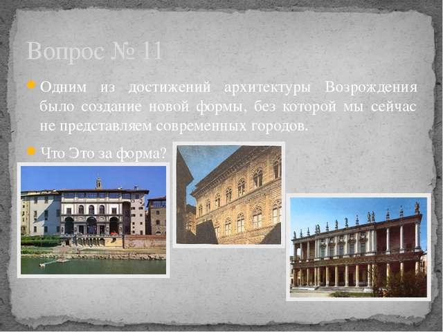 Одним из достижений архитектуры Возрождения было создание новой формы, без ко...