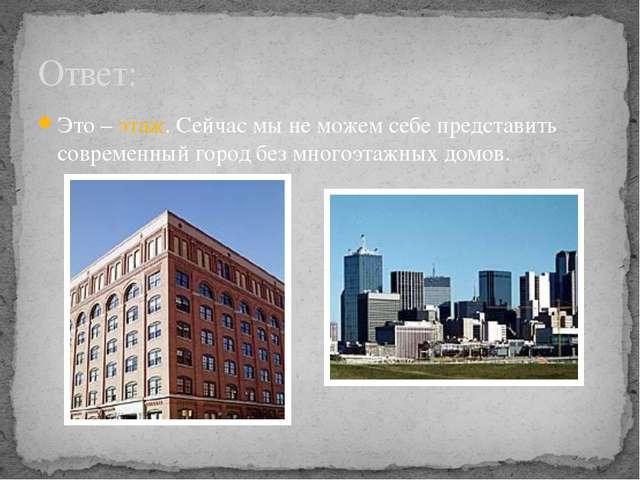 Это – этаж. Сейчас мы не можем себе представить современный город без многоэт...
