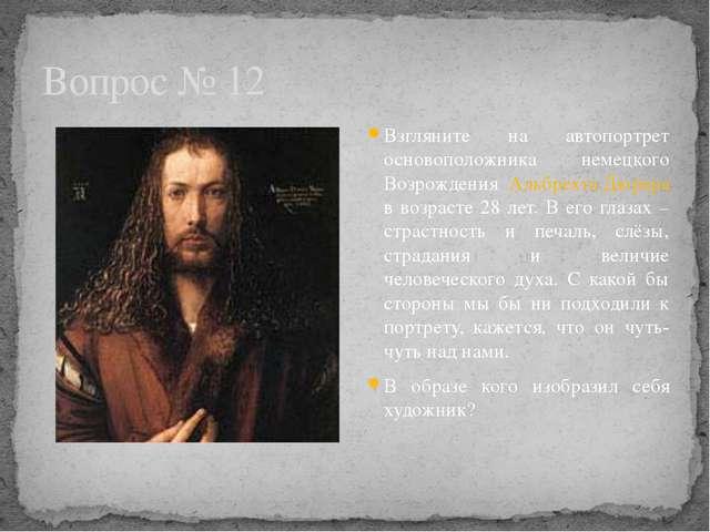 Взгляните на автопортрет основоположника немецкого Возрождения Альбрехта Дюре...