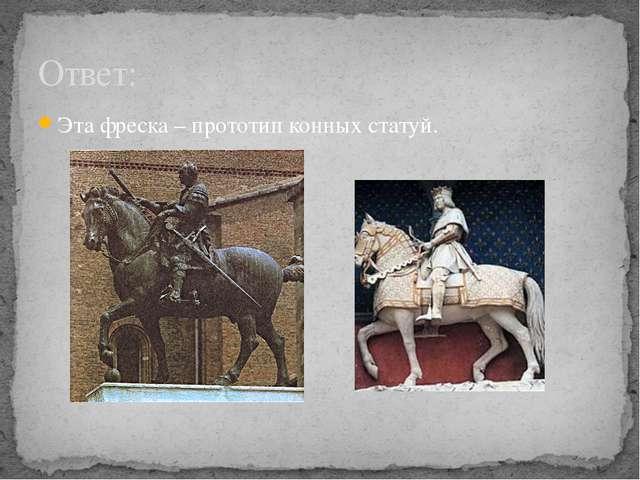 Эта фреска – прототип конных статуй. Ответ: