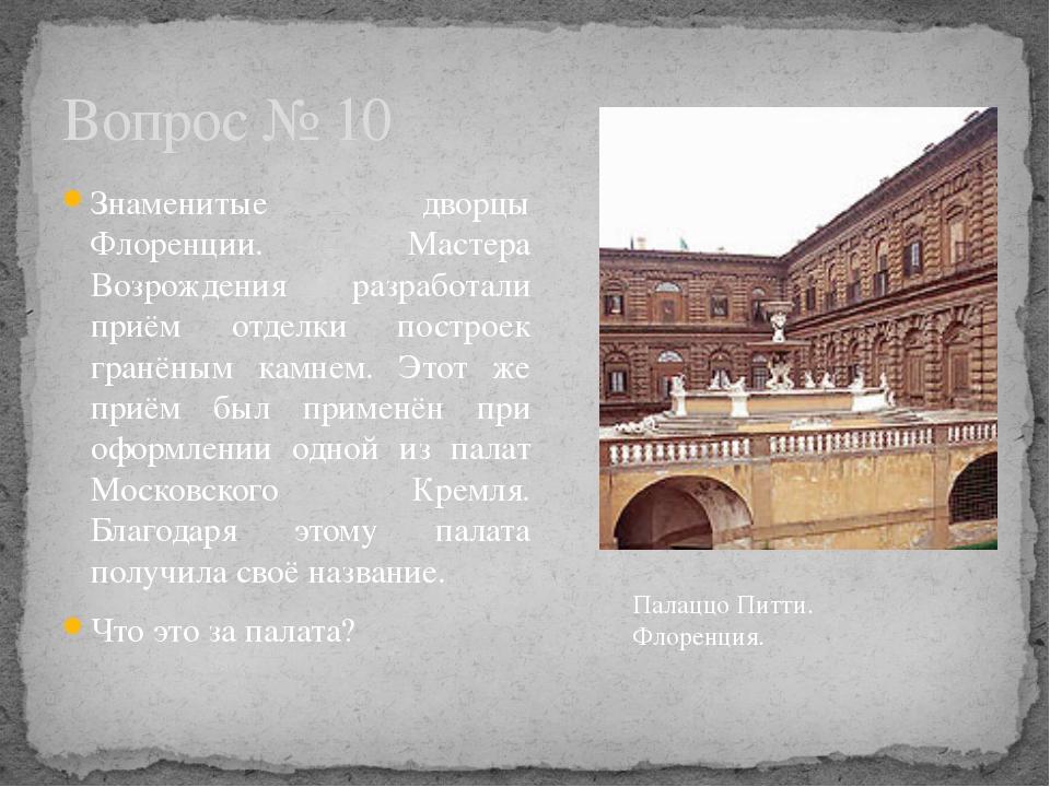 Знаменитые дворцы Флоренции. Мастера Возрождения разработали приём отделки по...